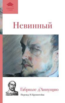 Невинный обложка книги