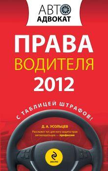 Права водителя 2012 обложка книги