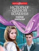 Никольская Н. - История одной болезни' обложка книги
