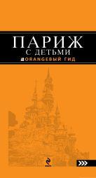 Париж с детьми: путеводитель. 2-е изд., испр. и доп.