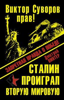 Винтер Д. - Виктор Суворов прав! Сталин проиграл Вторую Мировую войну. Запретная правда о Победе обложка книги