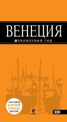 Венеция : путеводитель+карта. 2-е изд., испр. и доп. обложка книги