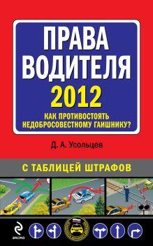 Права водителя 2012. Как противостоять недобросовестному гаишнику? обложка книги
