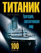 """""""Титаник"""". Трагедия, восхитившая мир"""