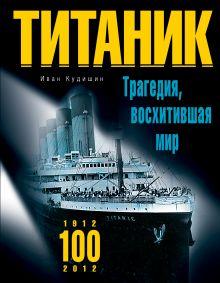 Титаник. Трагедия, восхитившая мир обложка книги