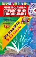 Универсальный справочник школьника: 5-11 класс: все предметы (+CD)