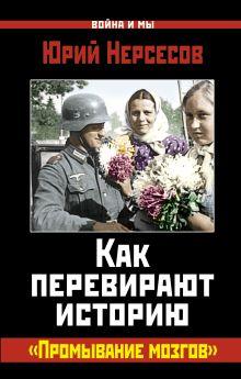 Нерсесов Ю. - Как перевирают историю. «Промывание мозгов» обложка книги