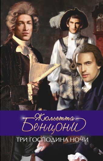 Три господина ночи Бенцони Ж.