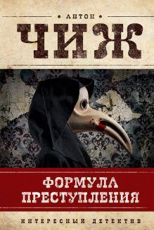 Чиж А. - Формула преступления обложка книги