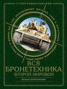ВСЯ бронетехника Второй Мировой. Самая полная энциклопедия