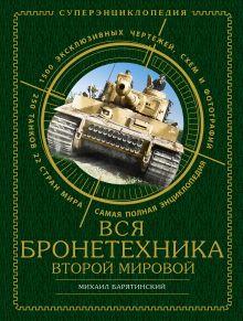 Барятинский М.Б. - ВСЯ бронетехника Второй Мировой. Самая полная энциклопедия обложка книги
