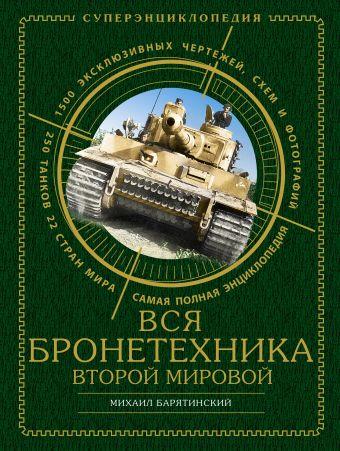 ВСЯ бронетехника Второй Мировой. Самая полная энциклопедия Барятинский М.Б.