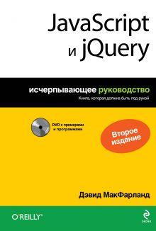Макфарланд Д. - JavaScript и jQuery. Исчерпывающее руководство. 2е издание (+DVD) обложка книги