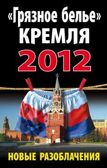 - «Грязное белье» Кремля 2012. НОВЫЕ РАЗОБЛАЧЕНИЯ обложка книги