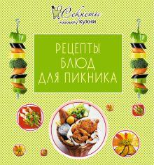 - Рецепты блюд для пикника обложка книги