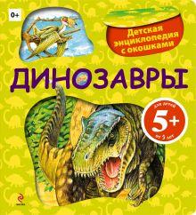 Обложка 5+ Динозавры. Детская энциклопедия с окошками