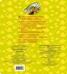 Обложка сзади 5+ Динозавры. Детская энциклопедия с окошками