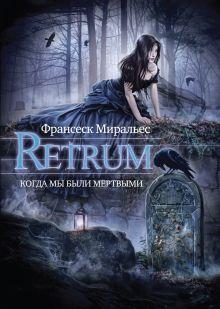Миральес Ф. - Retrum. Когда мы были мертвыми обложка книги