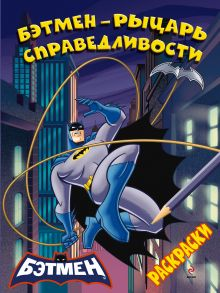- Раскраски. Бэтмен - рыцарь справедливости обложка книги