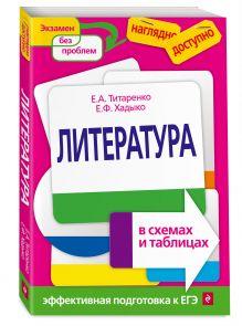 Титаренко Е.А., Хадыко Е.Ф. - Литература в схемах и таблицах обложка книги