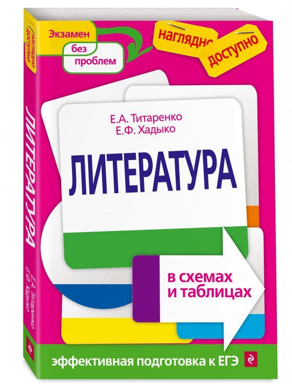 Литература в схемах и таблицах Титаренко Е.А., Хадыко Е.Ф.