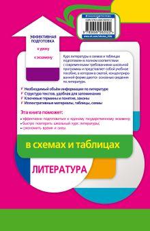 Обложка сзади Литература в схемах и таблицах Е.А. Титаренко, Е.Ф. Хадыко