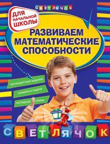Вайсбурд И.А. - Развиваем математические способности: для начальной школы обложка книги