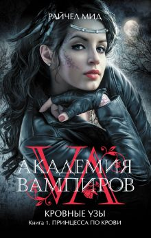 Мид Р. - Академия вампиров. Кровные узы. Книга 1. Принцесса по крови обложка книги