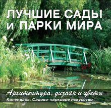 - Лучшие сады и парки мира. Архитектура, дизайн и цветы обложка книги