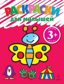 3+ Раскраски для малышей (бабочка)