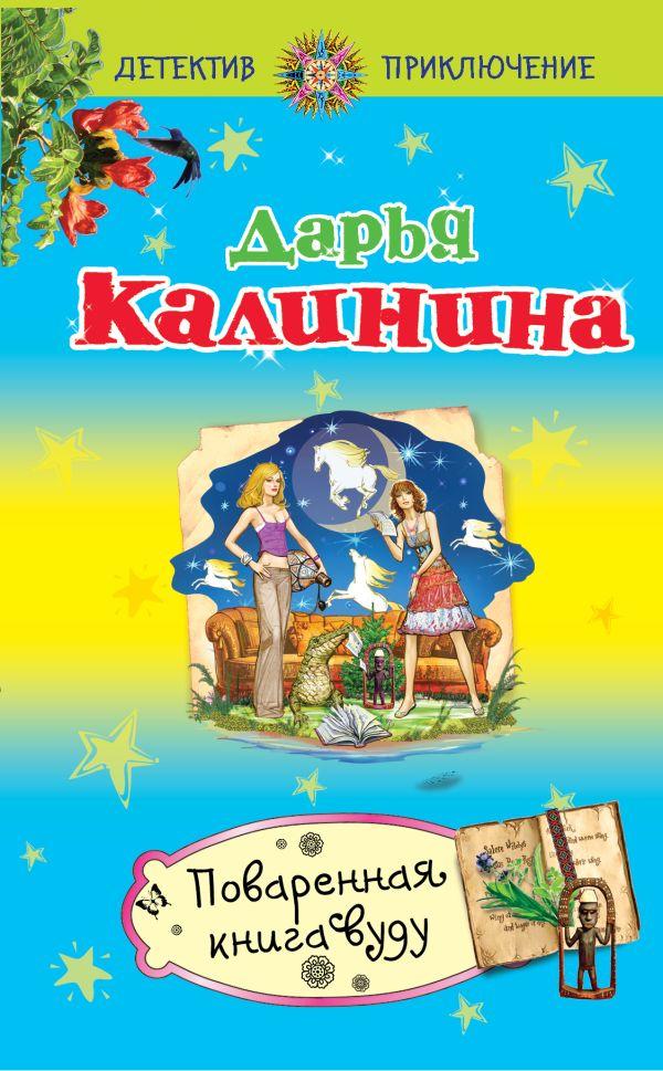 Поваренная книга вуду Калинина Д.А.