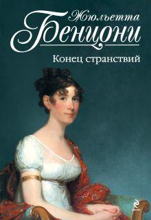 Бенцони Ж. - Конец странствий обложка книги