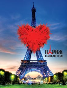 "Блокнот для записей ""Париж"""