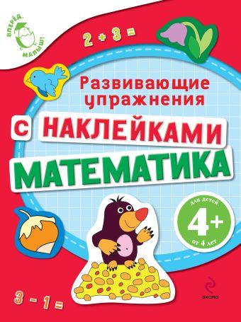 4+ Математика (с наклейками). Развивающие упражнения Голицына Е.Б.