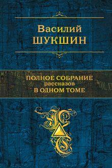 Обложка Полное собрание рассказов в одном томе Василий Шукшин