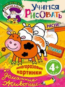 - 4+ Учимся рисовать. Домашние животные обложка книги
