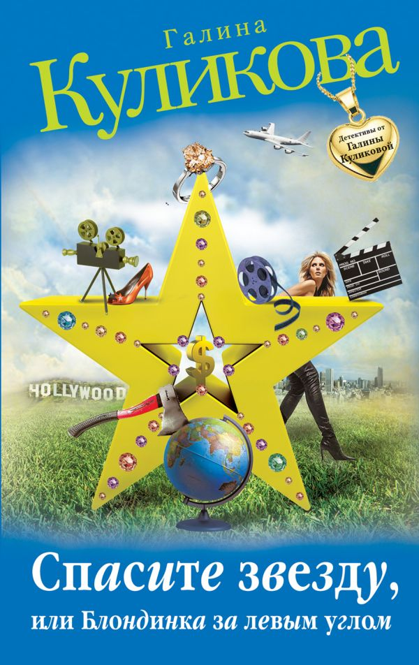 Спасите звезду, или Блондинка за левым углом Куликова Г.М.