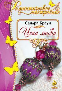 Браун С. - Цена любви обложка книги