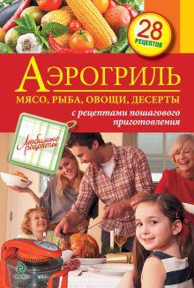 - Аэрогриль. Мясо, рыба, овощи, десерты обложка книги