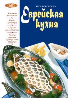 Боровская Э. - Еврейская кухня обложка книги