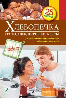 - Хлебопечка. Тесто, хлеб, пирожки, кексы обложка книги