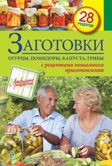 - Заготовки. Огурцы, помидоры, капуста, грибы обложка книги
