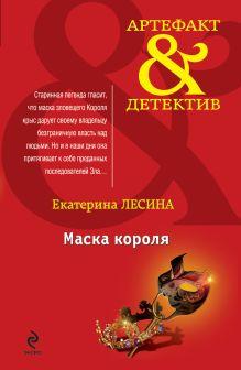 Обложка Маска короля Екатерина Лесина