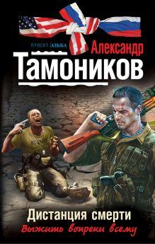 Тамоников А.А. - Дистанция смерти обложка книги