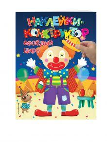 - 3+ Веселый цирк обложка книги