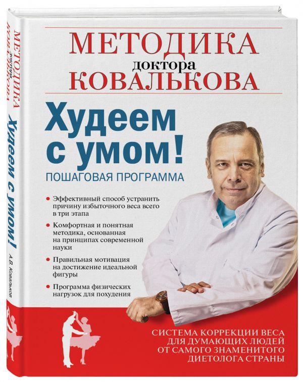 Худеем с умом! Методика доктора Ковалькова Ковальков А.В.