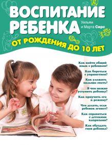 Воспитание ребенка от рождения до 10 лет (новое оформление) обложка книги