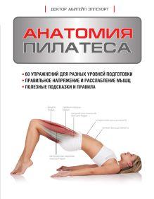 Анатомия пилатеса обложка книги