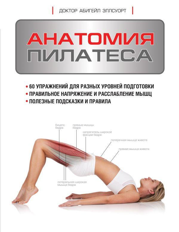 Анатомия пилатеса Эллсуорт А.