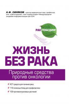 Синяков А.Ф. - Жизнь без рака обложка книги